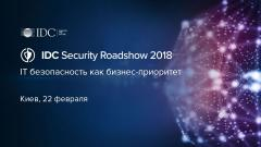 Конференция IDC Security Roadshow 2018
