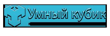 """1С:Франчайзи """"Умный кубик"""""""
